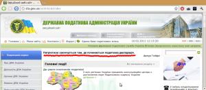 Екран-Офіційний веб-сайт Державної податкової адміністрації України -redline - Google Chrome