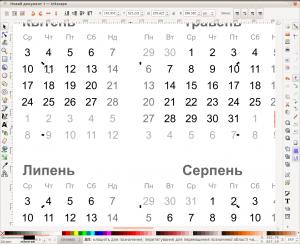 Календар — вибрані дні