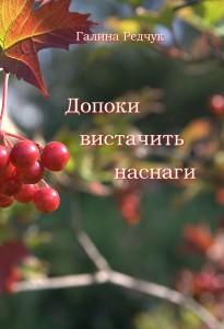 Г. Редчук, Допоки вистачить наснаги. — К.: «Фенікс», 2011. — 68 с. ISBN 978-966-651-869-9.
