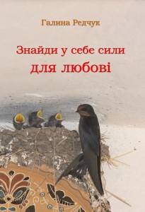 Г. Редчук, Знайди у себе сили для любові. — К.: «Фенікс», 2012. — 120 с. ISBN 978-966-136-030-2.