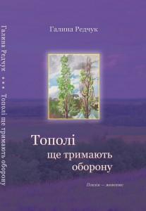 Г. Редчук, Тополі ще тримають оборону. Поезія, живопис. — К.: Видавництво «Фенікс», 2009. — 288 с., 182 іл. ISBN 978-966-651-725-1.