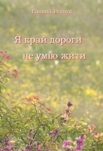 Г. Редчук, Я край дороги не умію жити. — К.: «Фенікс», 2011. — 132 с. ISBN 978-966-651-870-8.