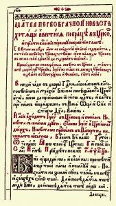 Требник. Київ. 1646 (сторінка 450)