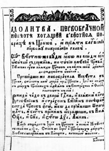 Требник. Київ. 1681 (сторінка 336)